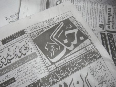 Free Stock Photo of Pakistan jung newspaper