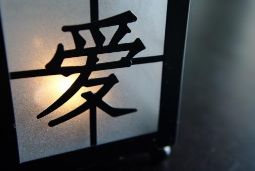 Free Stock Photo of Lamp with asian symbol