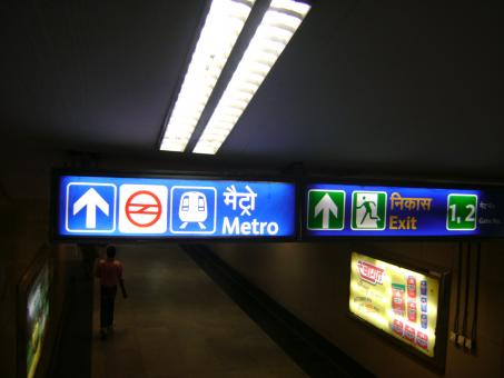 Free Stock Photo of Delhi metro entrance sign board