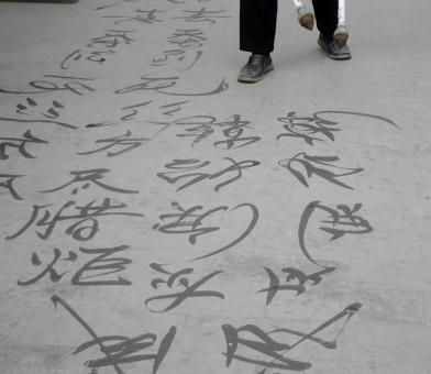 Free Stock Photo of Chinese Street Graffiti