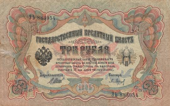 Free Stock Photo of Antique Banknote - Imperial Russia