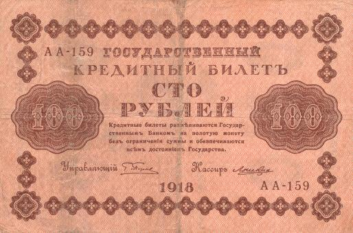 Free Stock Photo of Vintage Banknote - Russia