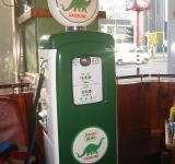 Free Photo - Gasoline pump