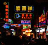 Free Photo - Hong Kong Lights