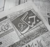 Free Photo - Pakistan jung newspaper