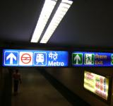Delhi metro entrance sign board - Free Stock Photo