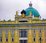 Free Photo - Rosneft