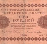 Free Photo - Vintage Banknote - Russia