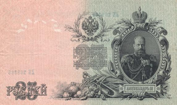 Antique Banknote - Imperial Russia - Free Stock Photo