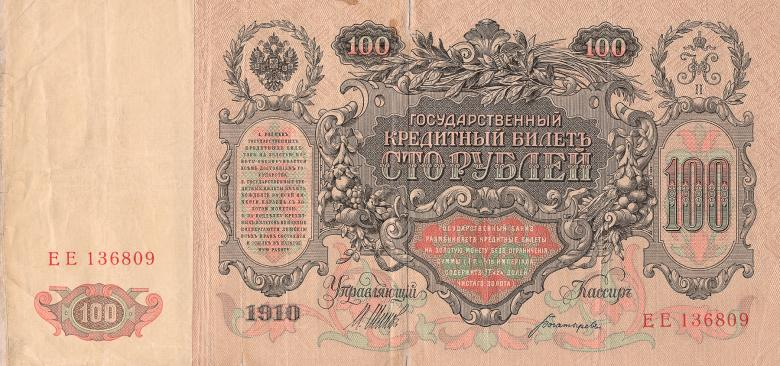 Antique Banknote - Imperial Russia Free Photo