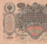 Free Photo - Antique Banknote - Imperial Russia
