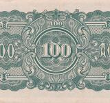 Free Photo - Vintage Banknote - Japanese Government