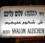 Free Photo - Shalom Aleichem street sign