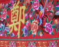 Free Photo - Chinese Material
